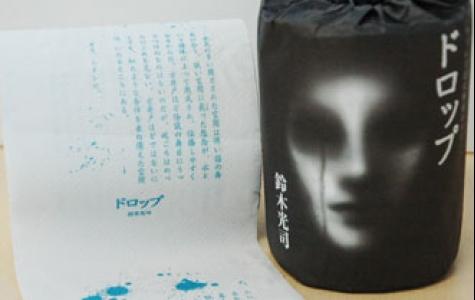 korku romanı baskılı tuvalet kağıdı