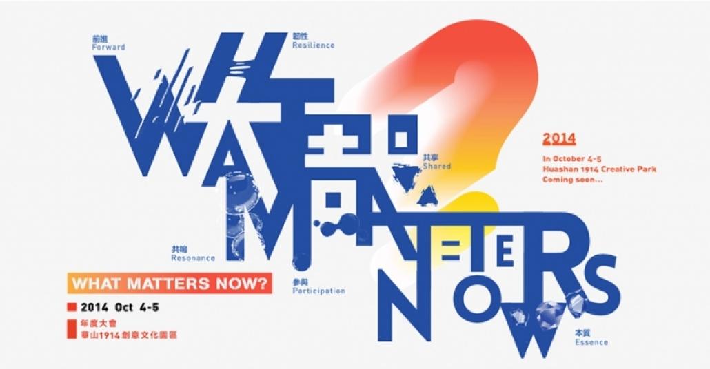 TEDxTaipei 2014 What Matters Now Tanıtım Filmi