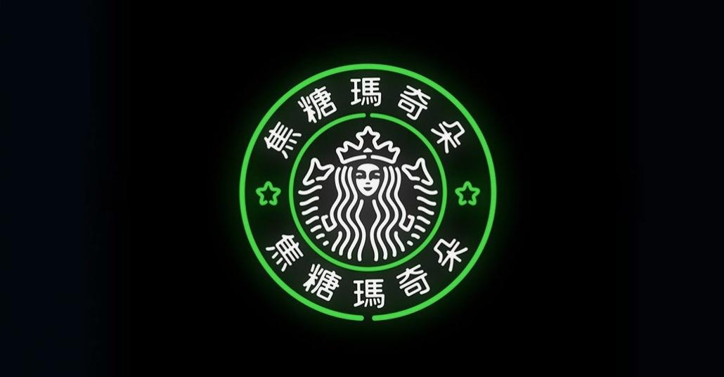 Batılı Markaların Çince Karşılığı