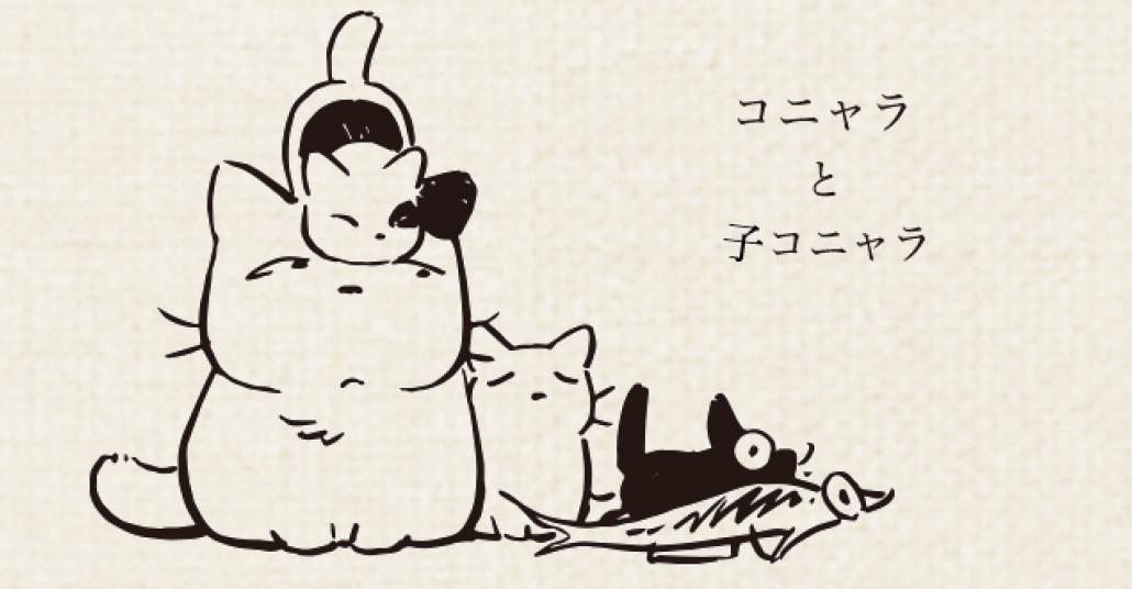 Studio Ghibli'den Kedili Reklamlar