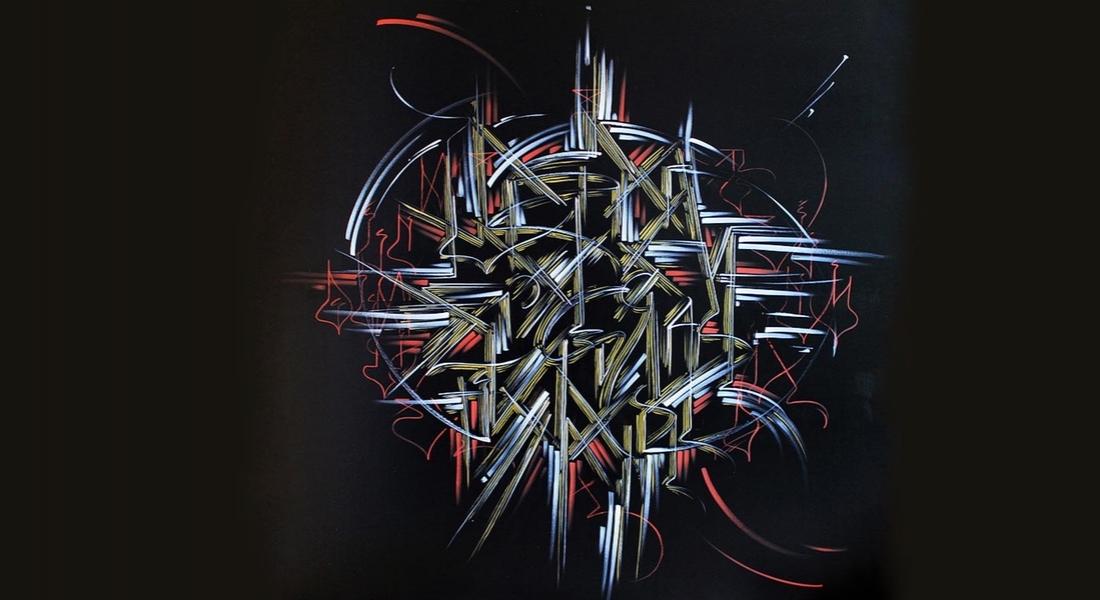 ASU'nun Dairesel Kaligraffitileri