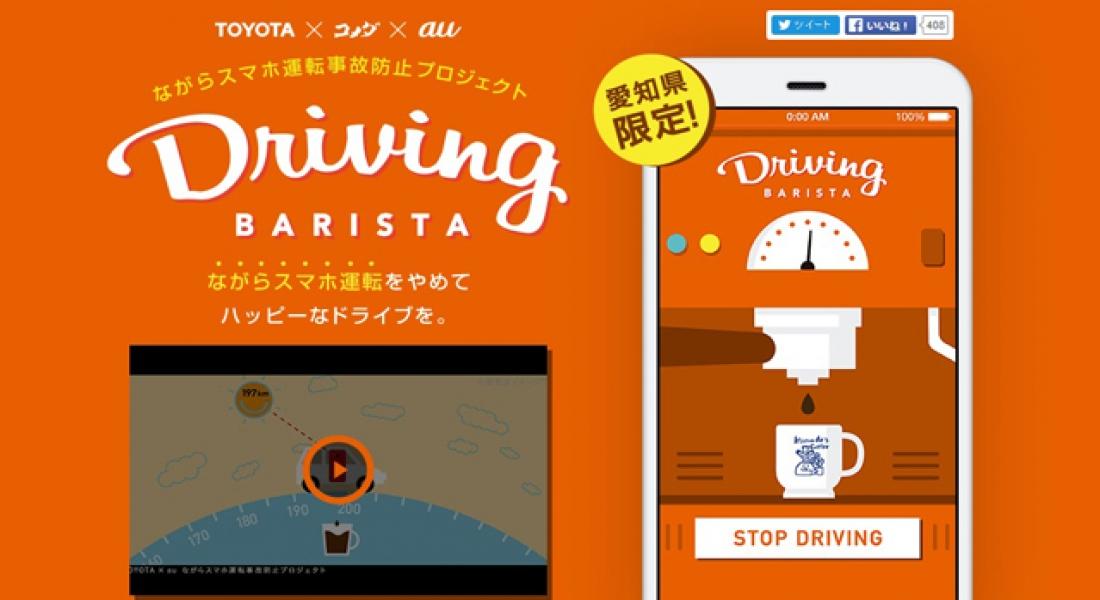 Akıllı Telefonuna Bakmayan Japon Sürücüler, Bedava Kahve ile Ödüllendiriliyor