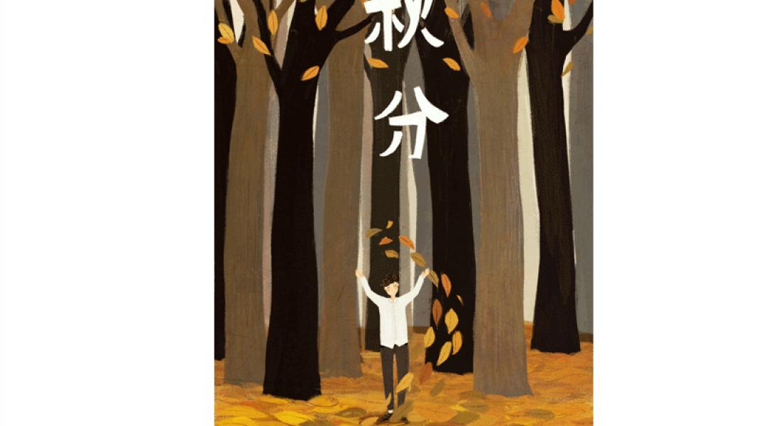 Çin'de Sonbahar Temalı GIF'ler