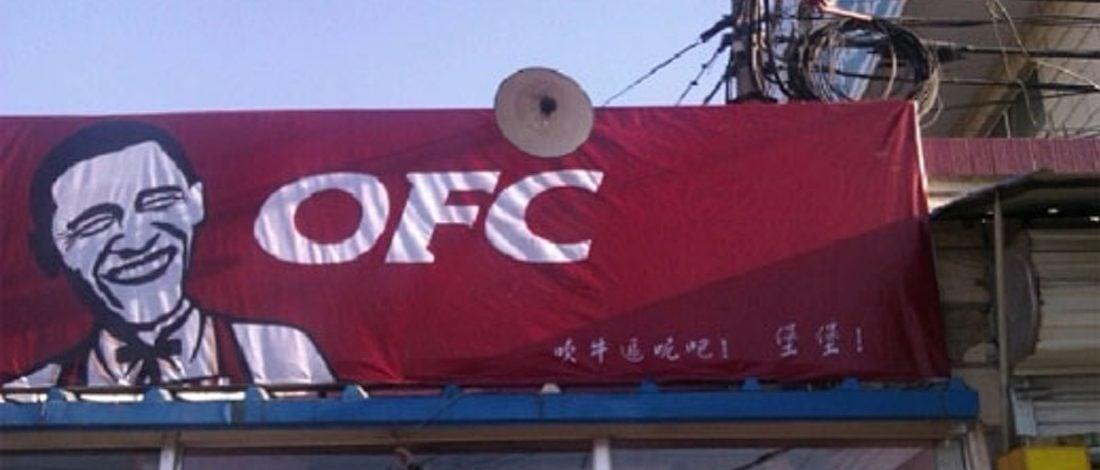 Çin'deki Taklit Ürünlerin Orijinallerinin Önüne Geçmesini Sağlayan 4 Teknik [SXSW 2017]