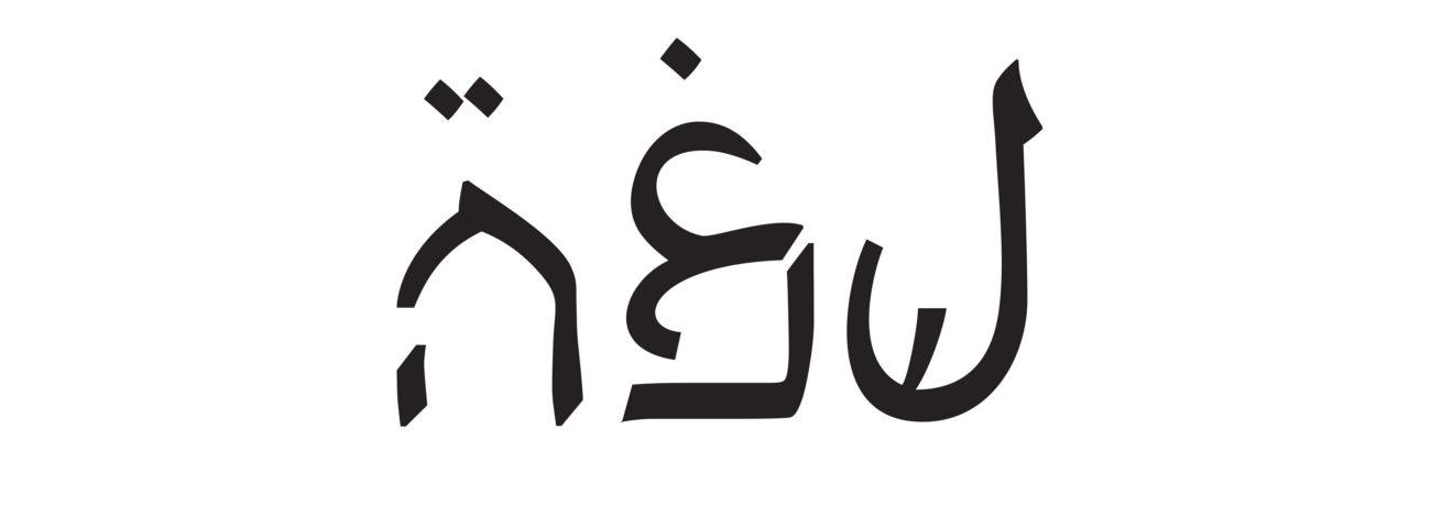 Hem Arapça Hem İbranice Bir Font: Ararvrit