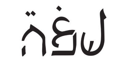 ararvrit_leron lavi turkenich_font_israil_bigumigu