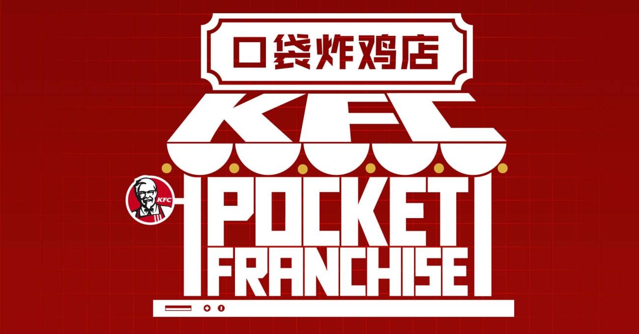KFC'nin Sosyal Medya Üzerinden Satış Stratejisi [SXSW 2020]