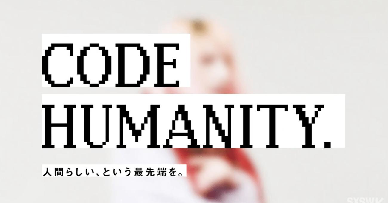 Code Humanity: İnsanlığı Kodlamak [SXSW 2021]